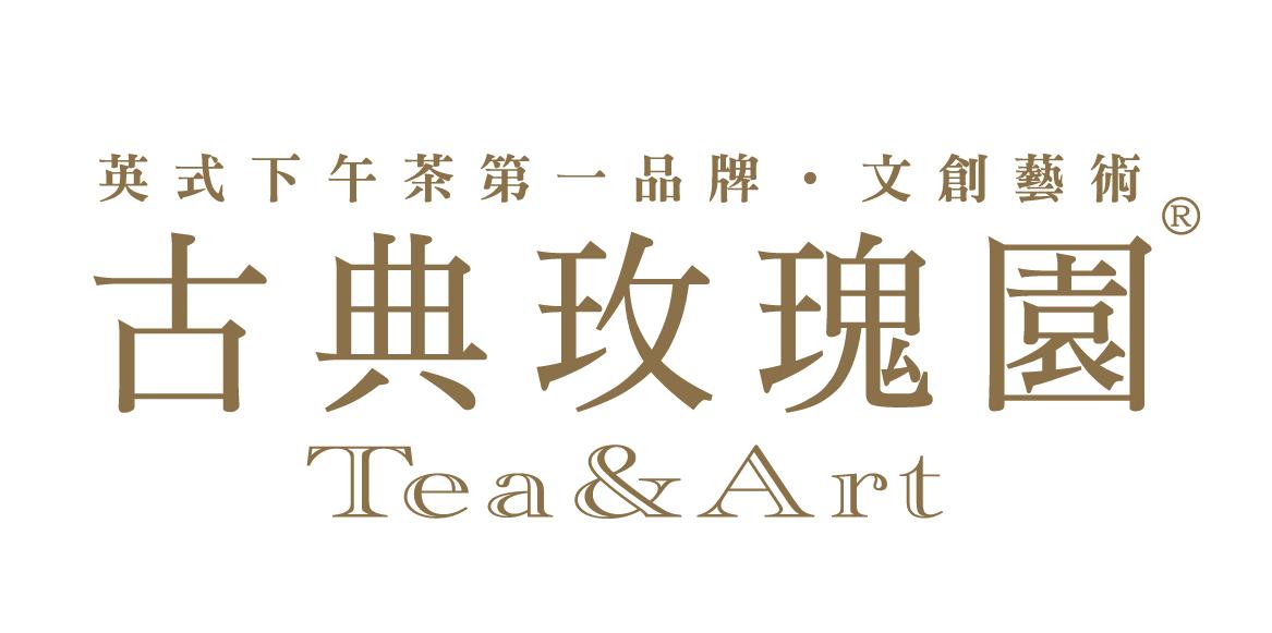 [南部] 高雄市鼓山區【古典玫瑰園 (山下園區) 】英式下午茶第一品牌 初戀般酸甜誘人的玫瑰冰茶