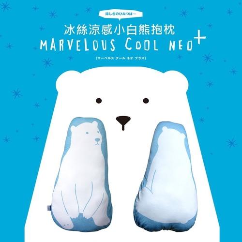 冰絲涼感小白熊抱枕