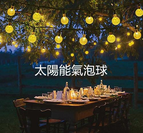 LED太陽能氣泡球燈