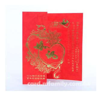 婚禮週邊-傳統喜帖婚卡【婚訊】.編號150525(基本100張起訂)(限宅配)