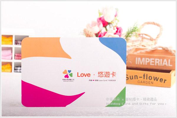 婚禮週邊-相片喜帖【悠遊卡系列-愛.悠遊】.編號p006-a (基本100張起訂)(限宅配)