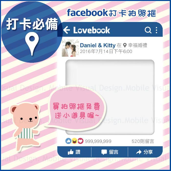 婚禮週邊-婚禮必備-臉書fb-Lovebook客製拍照框(活動拍照道具)-贈小配件(限宅配)