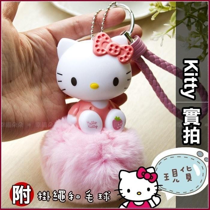 婚禮週邊-可愛Hello Kitty鑰匙圈掛飾