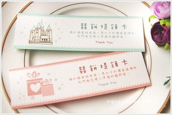婚禮週邊-公版現成囍餅提領券(長型)