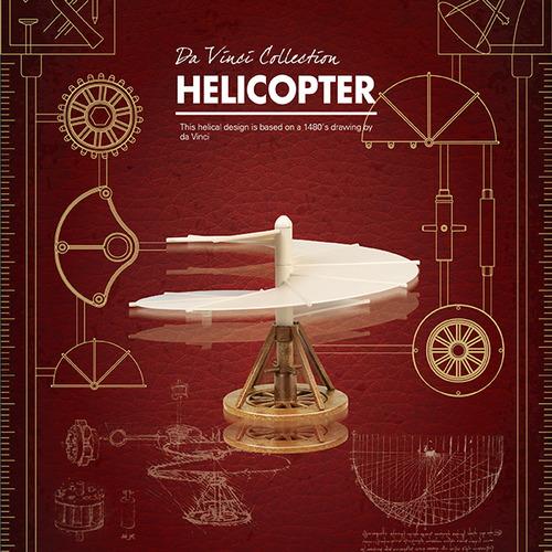 螺旋直升機|達文西木作DIY