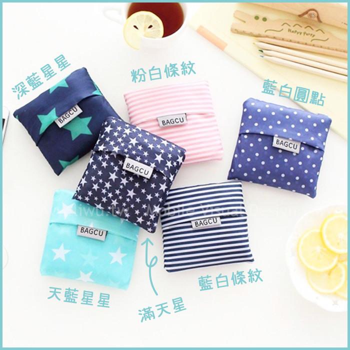 婚禮週邊-可摺疊韓版時尚環保袋購物袋(6款可挑)