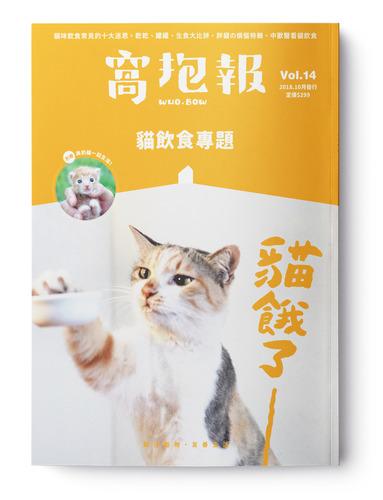 \ 預購開跑 / 窩抱報 vol.14 《貓餓了》
