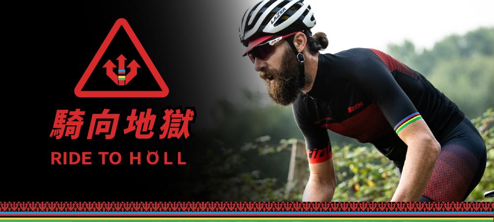 RIDE TO HOLL 騎向地獄2018世錦賽紀念