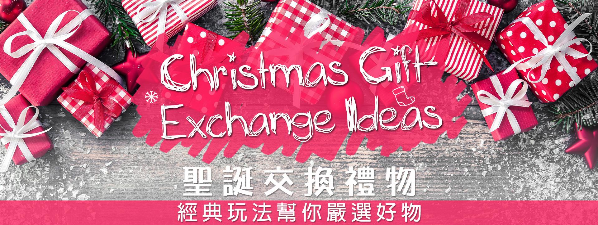 交換禮物,聖誕節,聖誕交換禮物,禮物
