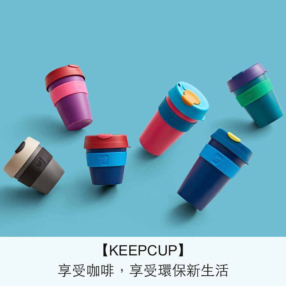 keepcup,咖啡杯,隨身咖啡杯,環保,環保杯