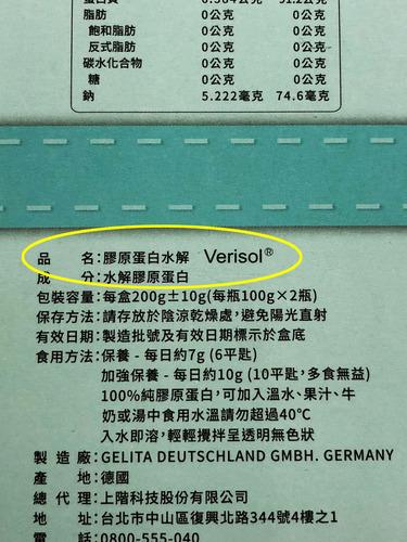 德國專利水解膠原蛋白-水解膠原蛋白推薦
