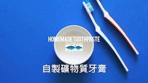 遠離化學毒害 : 自製礦物質牙膏不求人