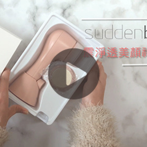 suddenbe標靶波光導入儀