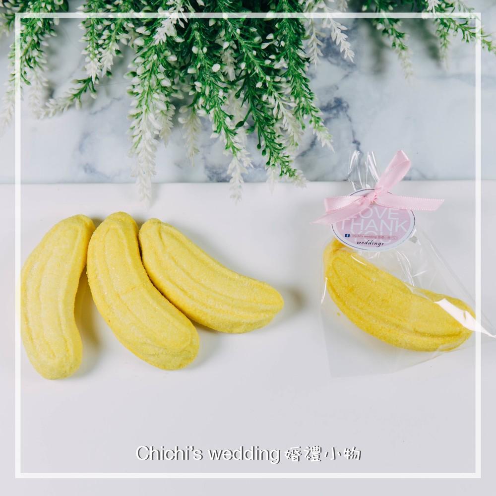 婚禮週邊-香蕉造型棉花糖