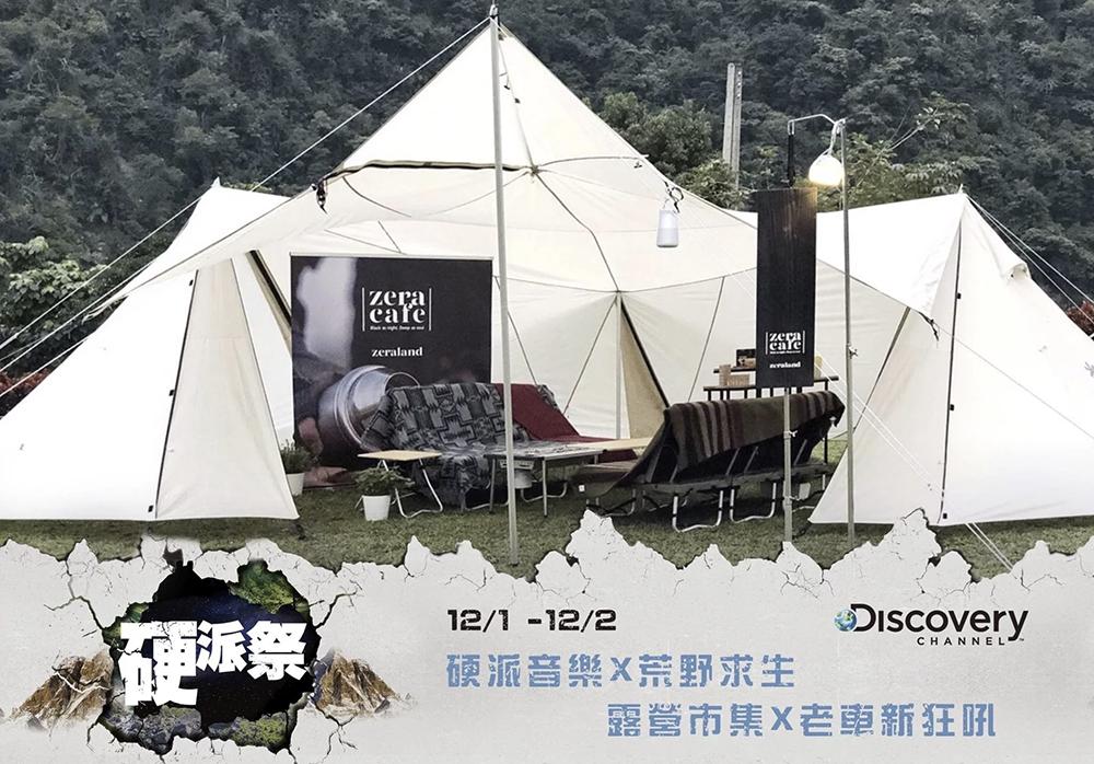 ZeraCafe參加Discovery硬派祭的視覺