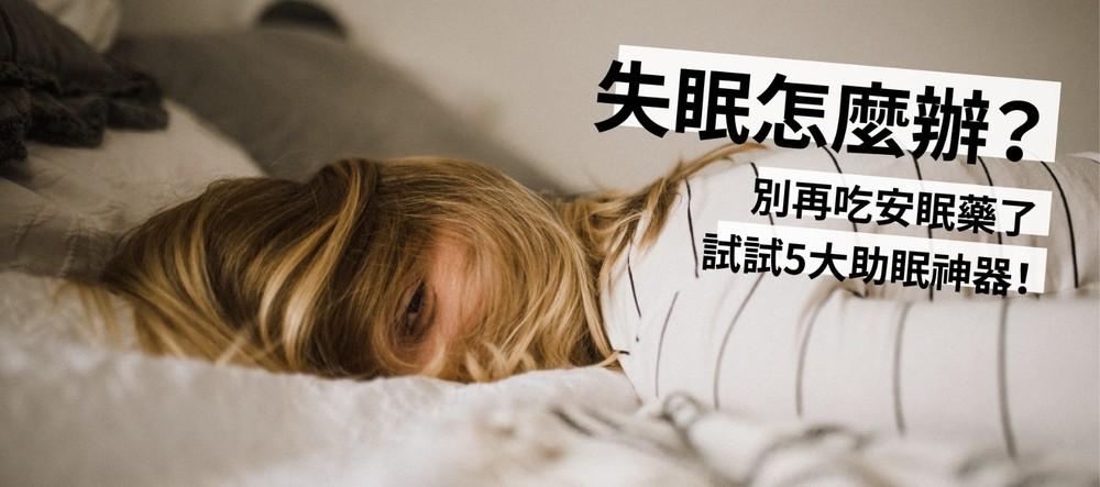 失眠了怎麼辦?別吃安眠藥了,快試試5大助眠神器