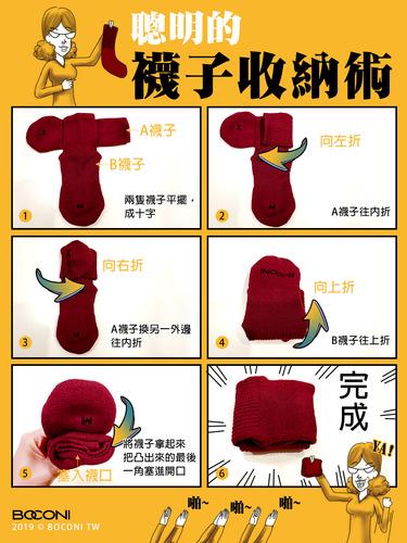 襪子如何做收納