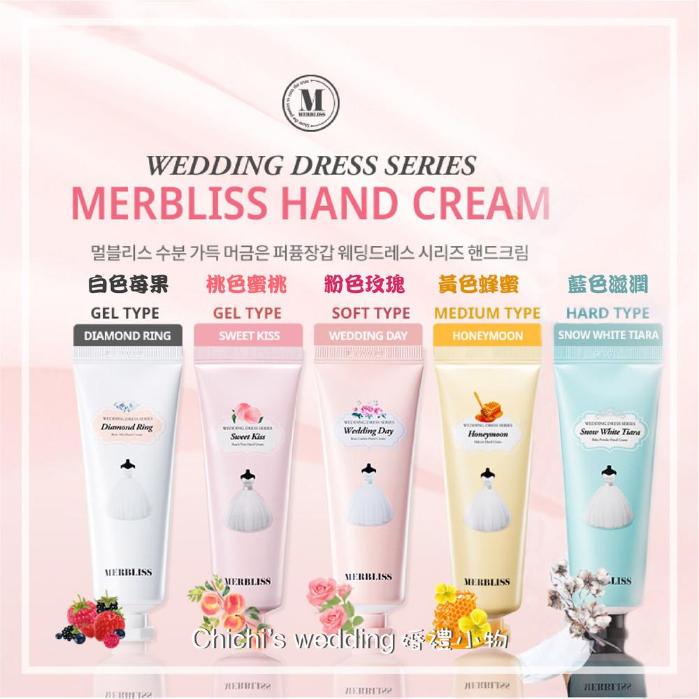 婚禮週邊-韓國進口 MERBLISS婚紗護手霜(五款)