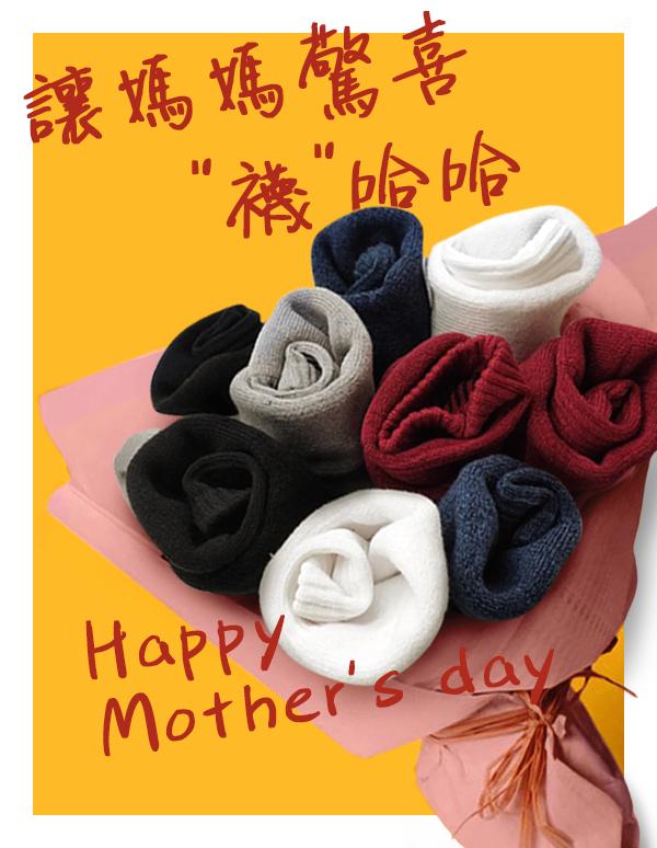 給媽媽的驚喜 襪子花束