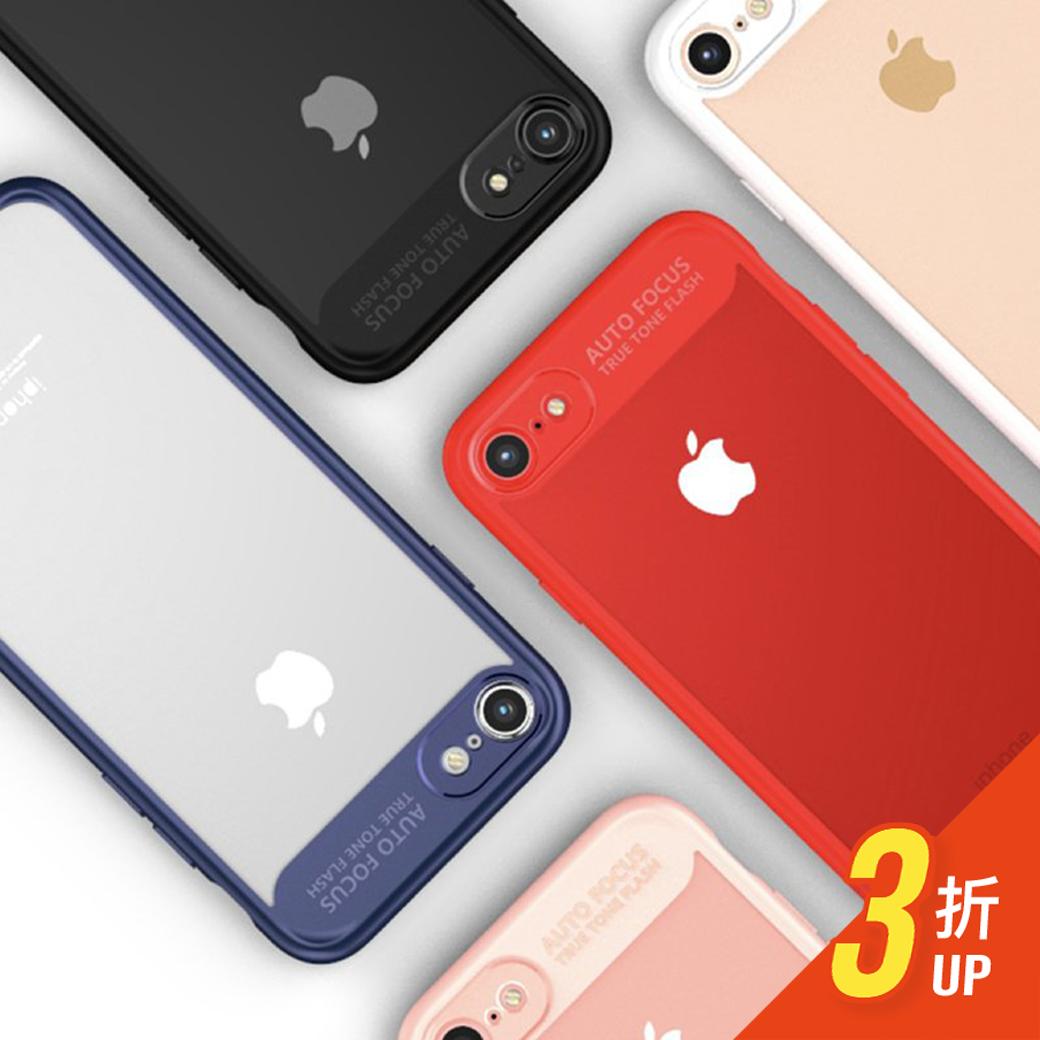出清SALE【輕薄晶透】AUTO超薄耀眼iPhone手機殼