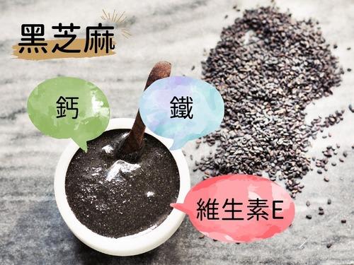 黑芝麻具有豐富的「鈣、鐵、維生素E」等營養好處