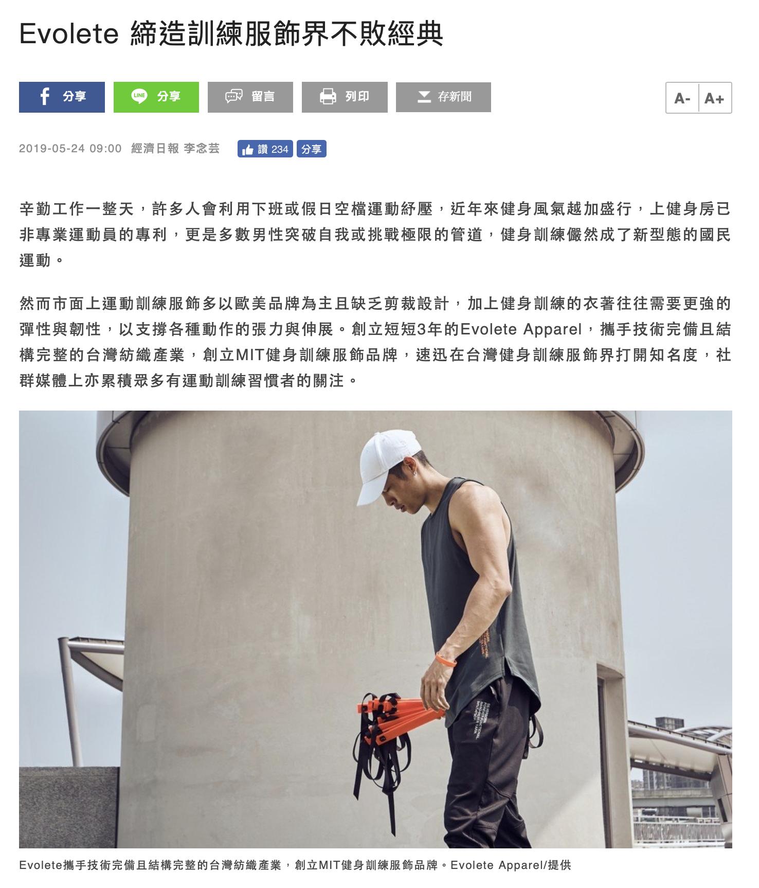 經濟日報報導:健身服飾品牌Evolete締造訓練服飾界不敗經典|Evolete Apparel