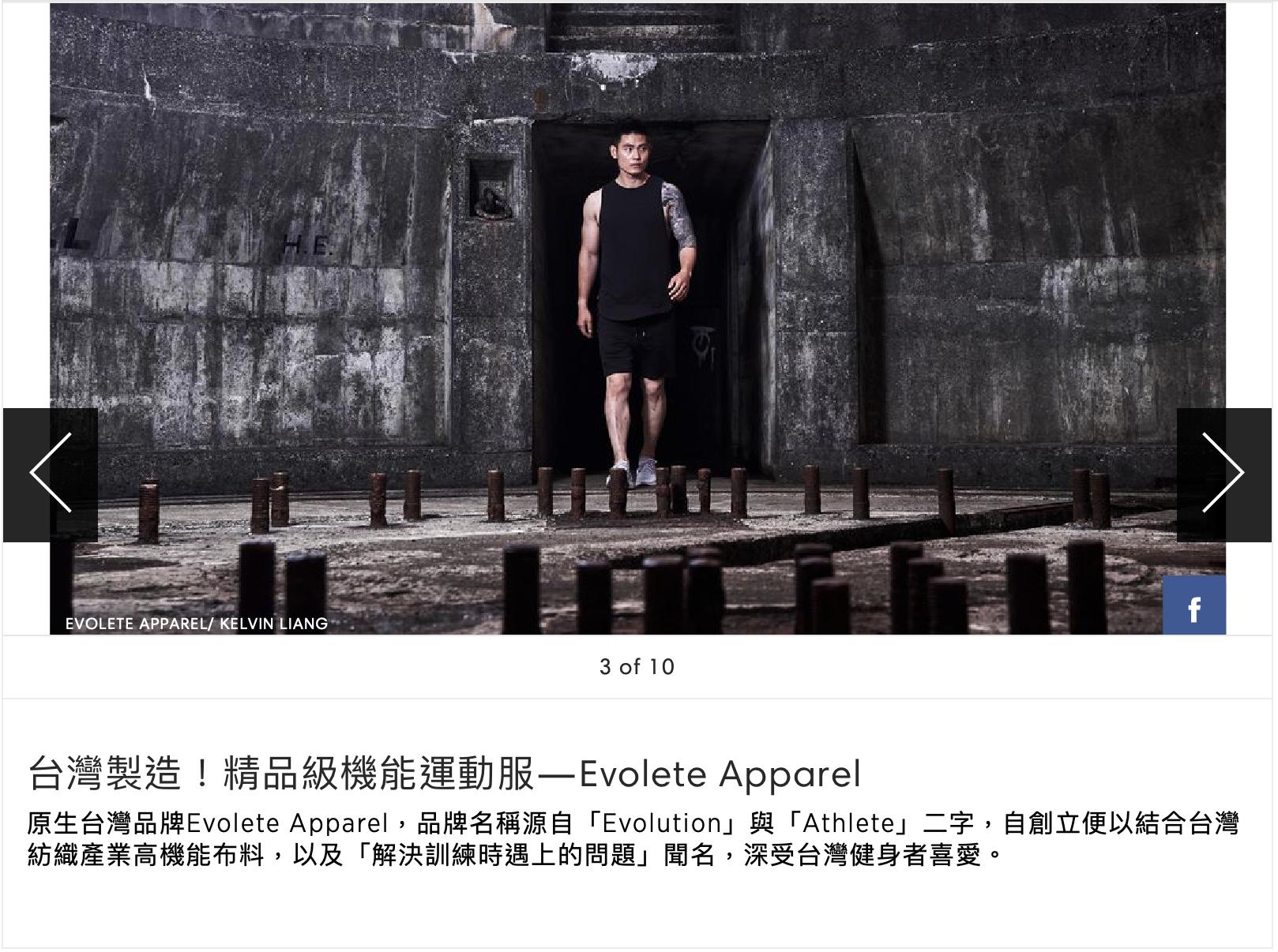 高端男性健身衣服品牌推薦Evolete!哈波時尚報導:從材質到設計的頂尖質感!|Evolete Apparel