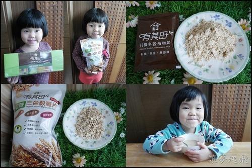 植物奶推薦!全穀物、無添加部落客塔妮雅私心推薦的有機植物奶
