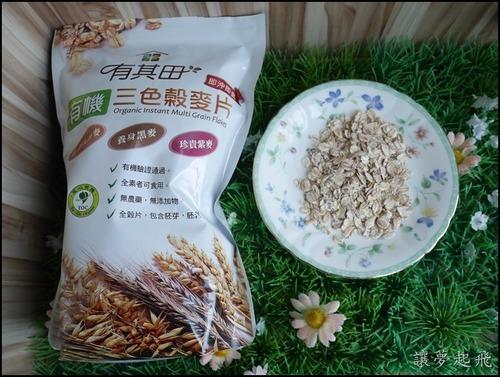 有其田有機三色穀麥片包裝及穀麥片內容物