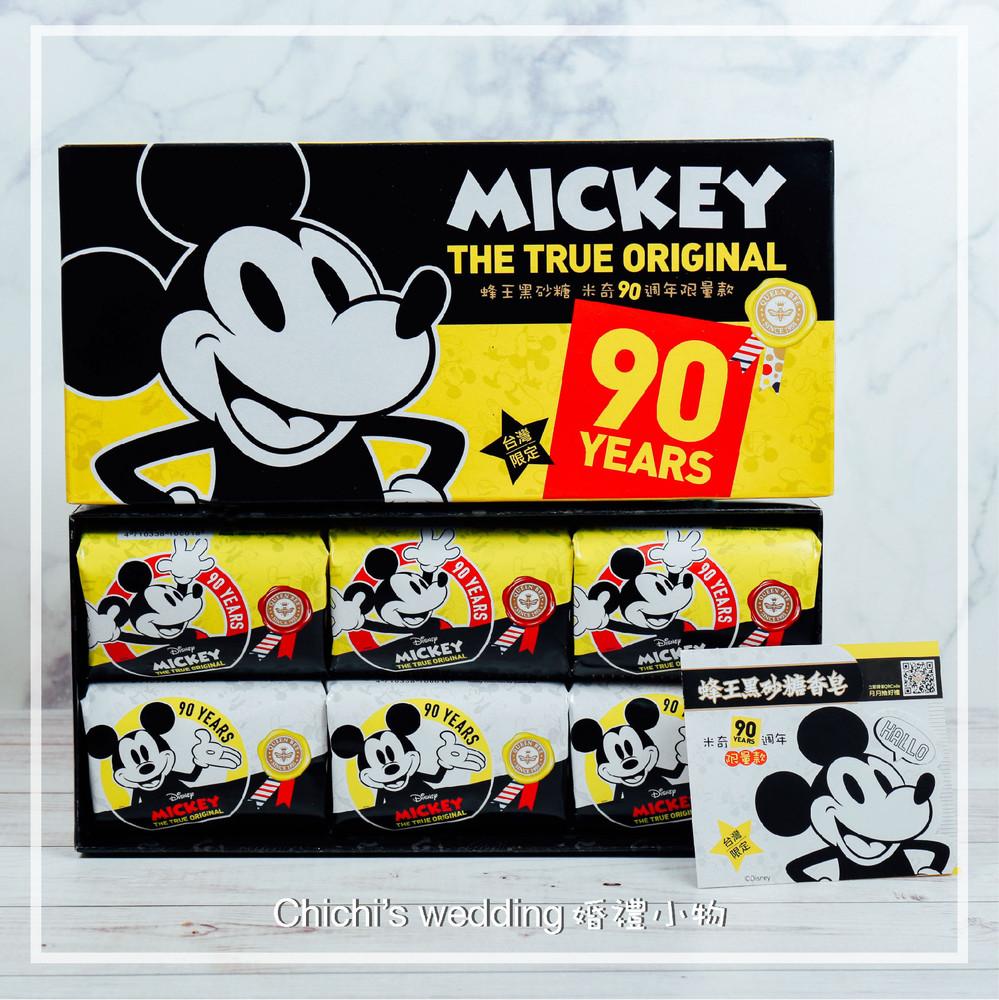 婚禮週邊-米奇90周年限量禮盒-黑砂糖香皂(6入)