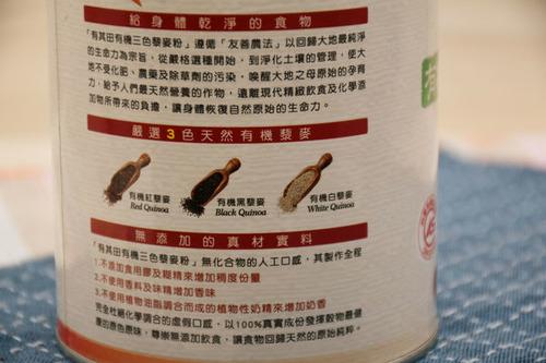 有其田三色藜麥粉包裝標示,嚴選3色天然有機藜麥