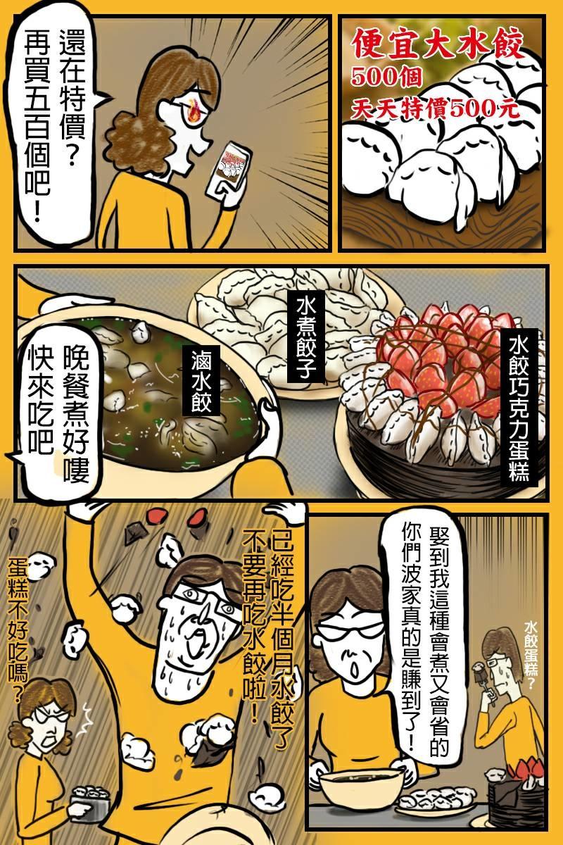 凉薄世間情小劇場 水餃大餐