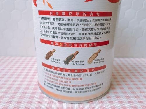 有其田3色天然有機藜麥粉商品包裝說明