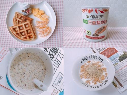 使用有其田三色藜麥粉自製3款素食早餐