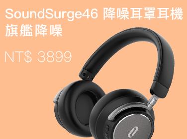 TaoTronics SoundSurge 46(TT-BH046) 降噪耳罩耳機 旗艦降噪 $3899