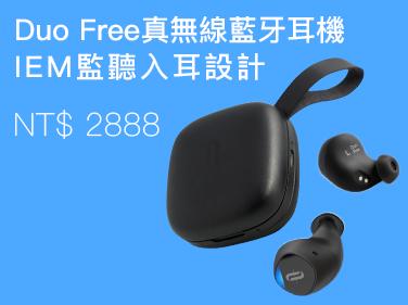 TaoTronics Duo Free真無線藍牙耳機 IEM監聽入耳設計 $2888