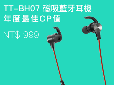 Taotronics TT-BH07 磁吸藍牙耳機 年度最佳CP值 $999