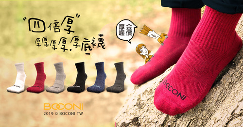 BOCONI四倍厚厚底襪採用的是4毛圈
