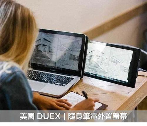 DUEX 磁吸式筆電外接螢幕