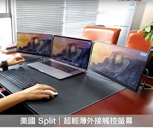 Split 超輕薄外接觸控螢幕