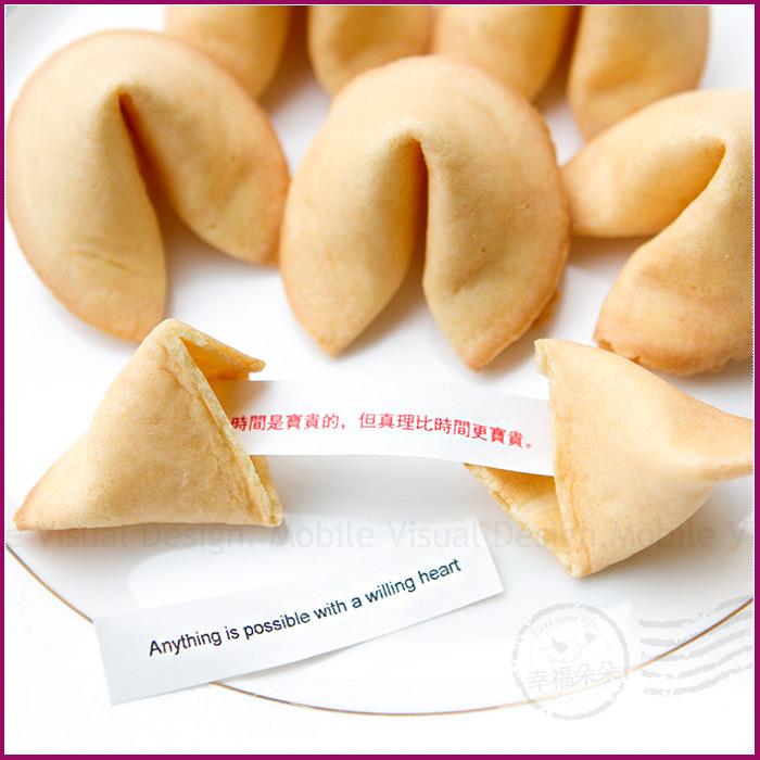 婚禮週邊-幸運籤餅Fortune Cookie(1入)-好吃又好玩!