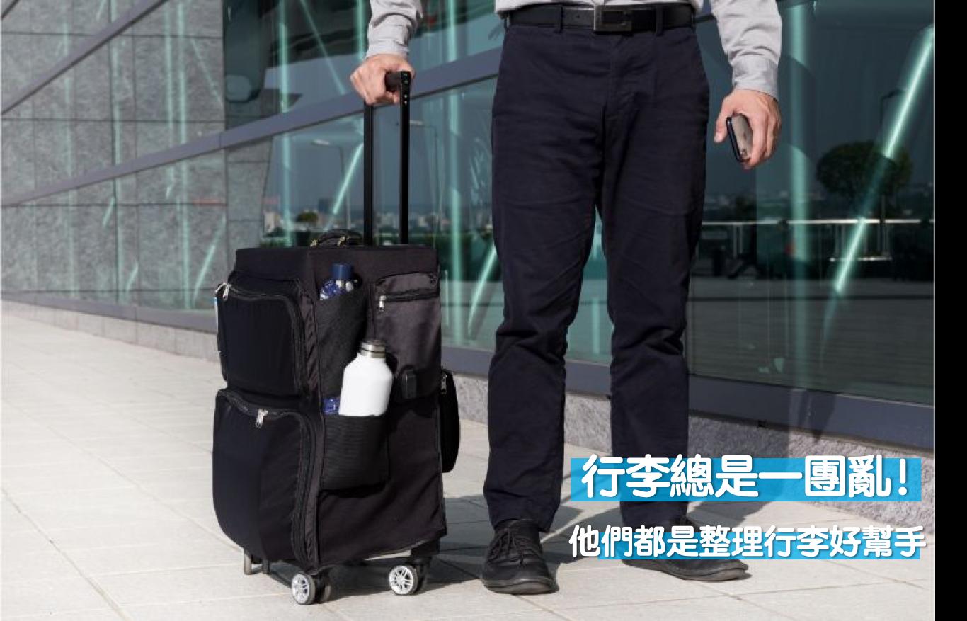 【好用旅行袋推薦】他們都是行李收納好幫手!