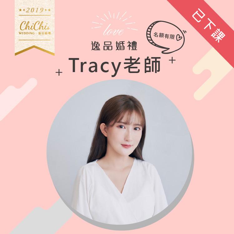 婚禮週邊-07/20(六) Tracy老師  -  韓系妝髮分享