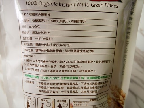 麥片食用方式
