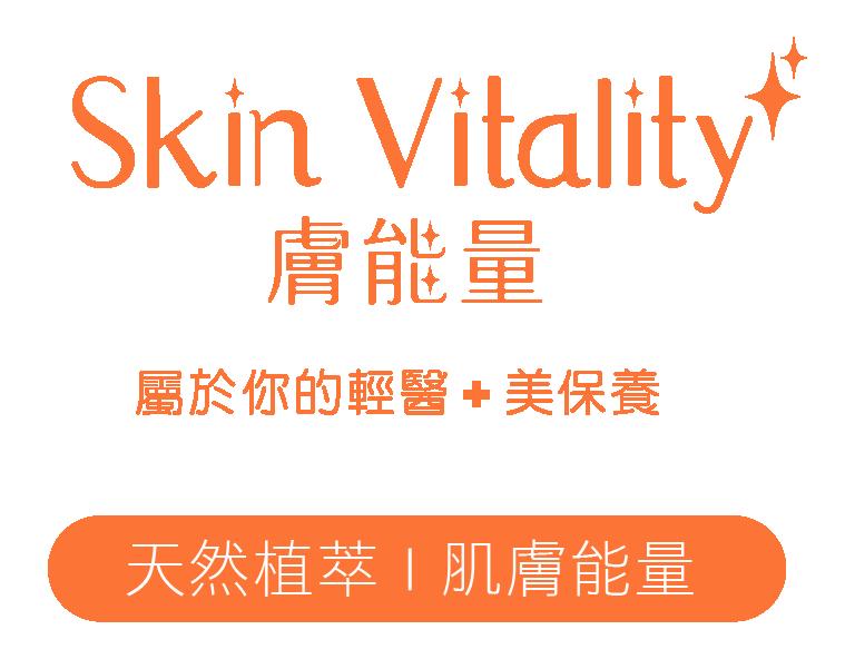 膚能量 天然植萃 | 肌膚能量