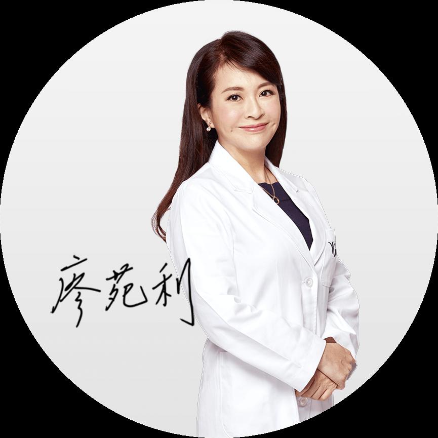 廖苑利醫師