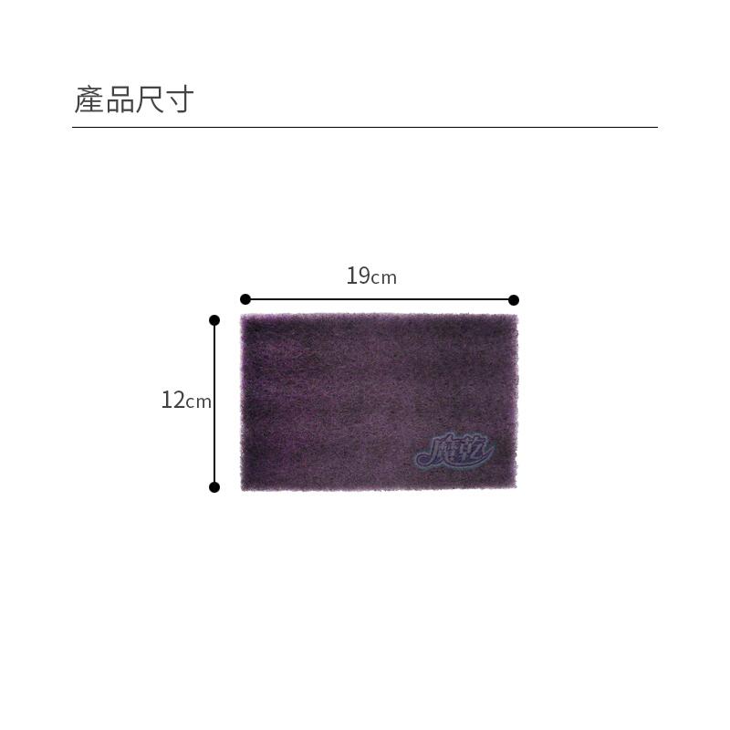 魔乾 矽鋼絨刷布(3入裝)