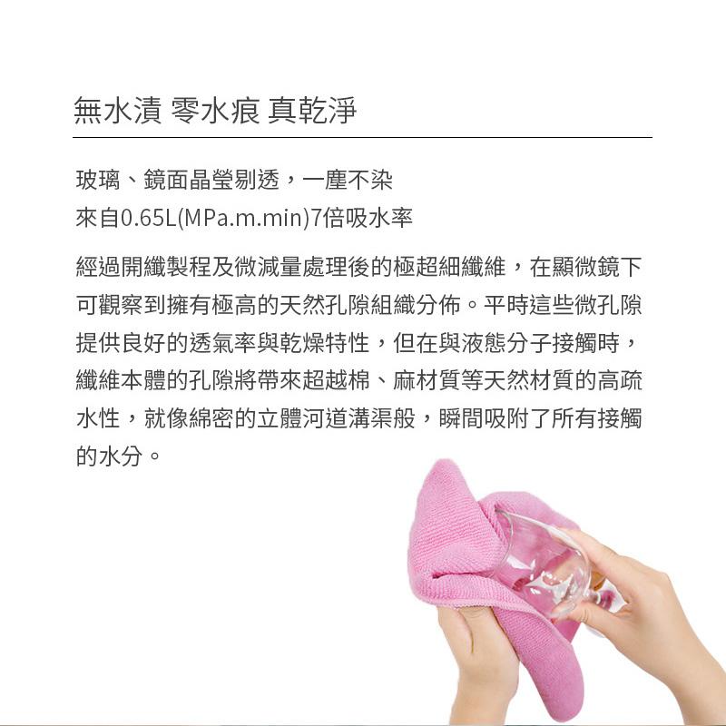 魔乾 極超細纖維擦拭布(大/40x40cm)