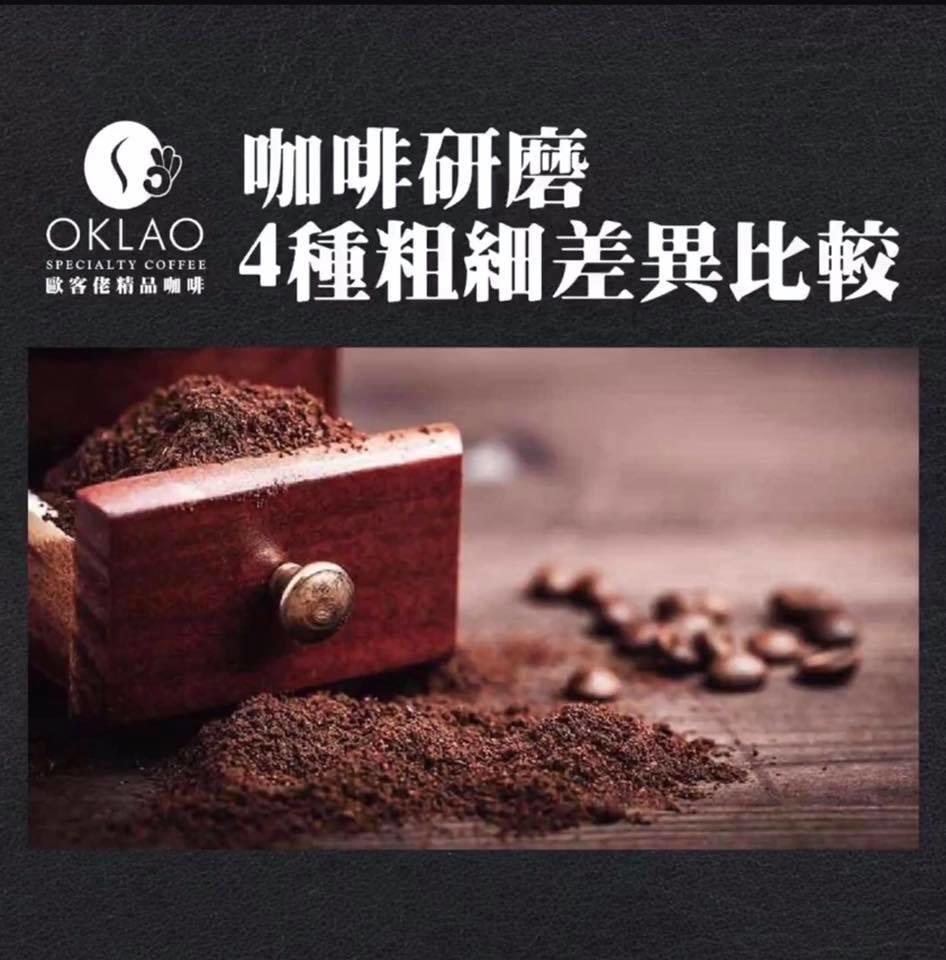 歐客佬-咖啡研磨4種粗細差異比較