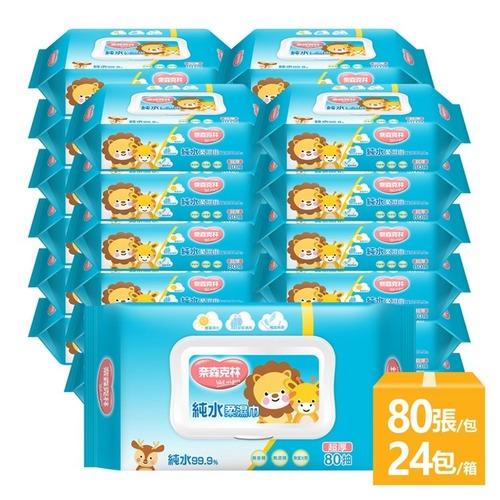 水柔成人_奈森克林 超厚純水柔濕巾80抽x24包一箱(加厚)(掀蓋)